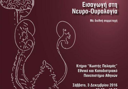 Neurourology Poster Web