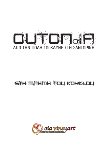 OUTOPOIA GR