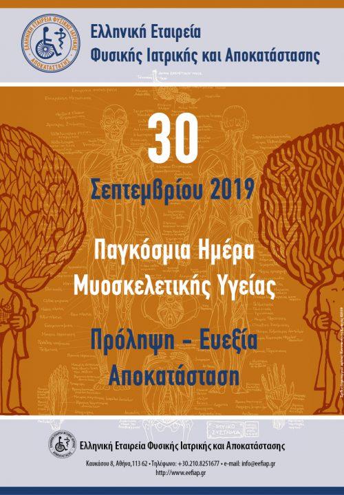 AFISSA_ΕΕΦΙΑΠ_ΜΥΙΚΟ_ΣΥΣΤΗΜΑ_30_09_2019_ΤΕΛΙΚΗ