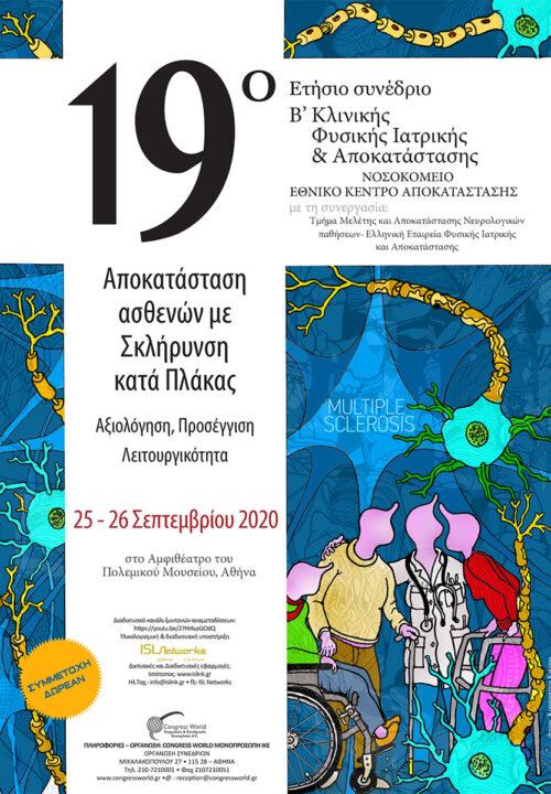 ΠΡΟΓΡΑΜΜΑ_ΣΥΝΕΔΡΙΟ_ΠΕΤΡΟΠΟΥΛΟΥ_2020_web